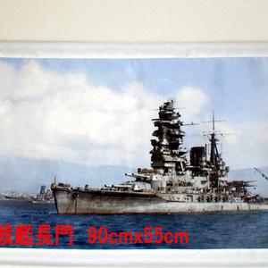 カラー着彩戦艦写真タペストリー「長門」