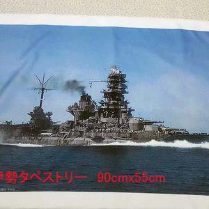 カラー着彩戦艦写真タペストリー「伊勢(航空戦艦状態)」