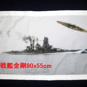 カラー着彩戦艦写真タペストリー「金剛」