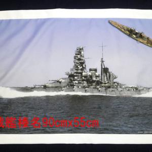 カラー着彩戦艦写真タペストリー「榛名」