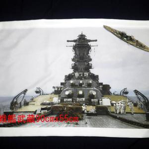 カラー着彩戦艦写真タペストリー「武蔵」