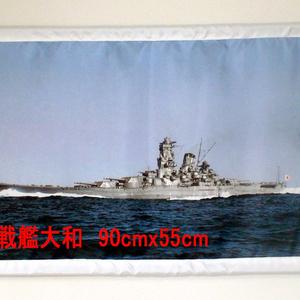カラー着彩戦艦写真タペストリー「大和」