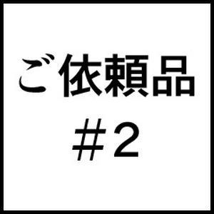 ご依頼品#2