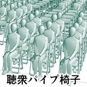 聴衆パイプ椅子