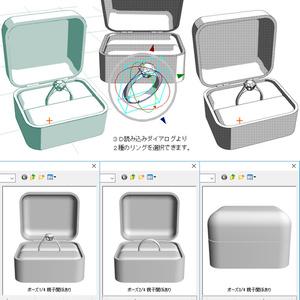 3D指輪セット