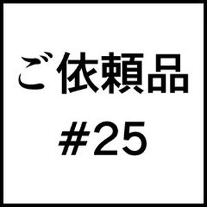 ご依頼品#25