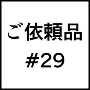 ご依頼品#29