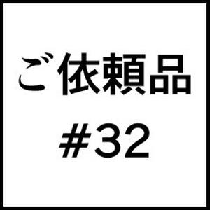 ご依頼品#32