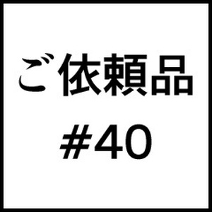 ご依頼品#40