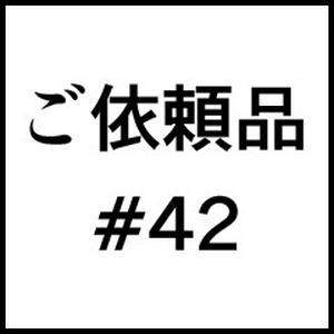 ご依頼品#42