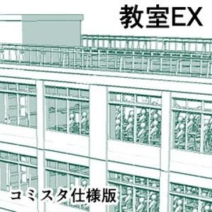 教室 EX
