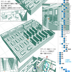図書室 3D