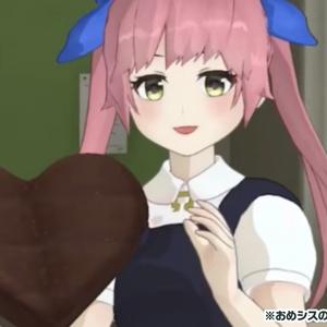 【3Dデータ】おめシスからのバレンタインチョコ