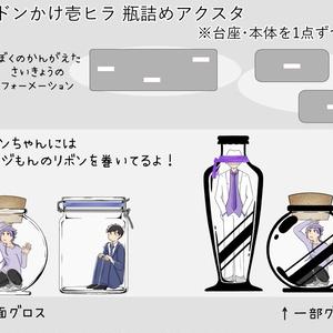 ドンかけ壱ヒラ 瓶詰めアクスタ