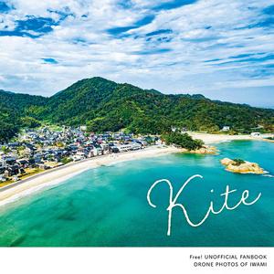 Free! 聖地巡礼×ドローン写真集「Kite」