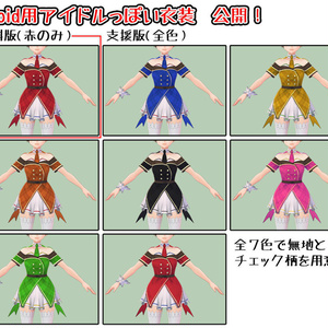 アイドルっぽい衣装【#VRoid】