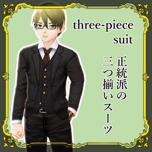 三つ揃いスーツA【VRoid】