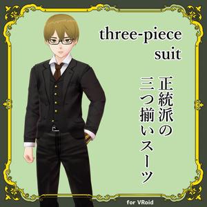 三つ揃いスーツA【#VRoid】