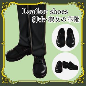 紳士・淑女の革靴【#VRoid】