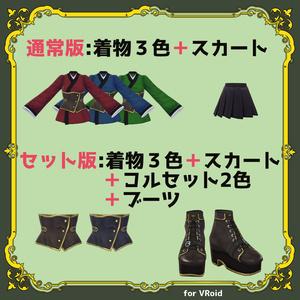 スチームパンク風着物【#VRoid】