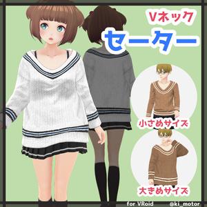 Vネック・セーター【#VRoid】