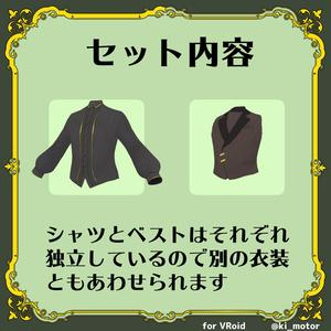 スチームパンク風シャツ・ベスト【#VRoid】