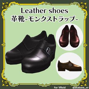 革靴-モンクストラップ-【#VRoid】