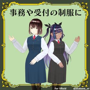 ジャンパースカート 事務職制服【#VRoid】