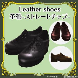 革靴-ストレートチップ-【#VRoid】
