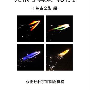 元素写真集vol.1