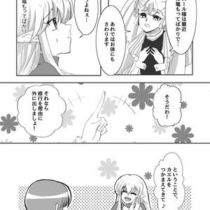 魔法使いのレシピ3 恋愛方程式