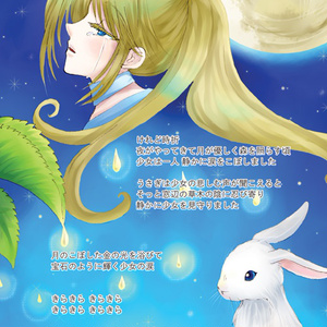 RabbitTale