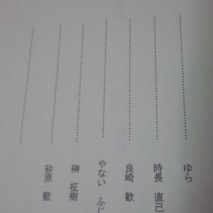 むつらぼし~ローカル食アンソロジー東北編~