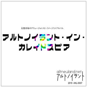 【8月限定】アルトノイラント・イン・カレイドスピア