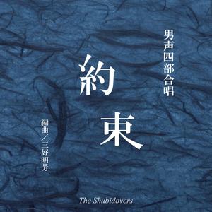 【CD】男声四部合唱《約束》