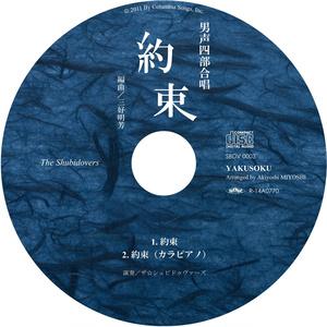 【ダウンロード版】男声四部合唱《約束》