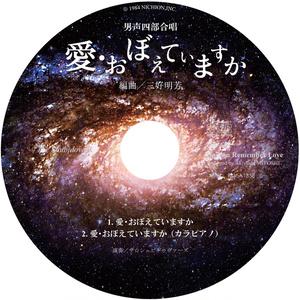 【ダウンロード版】男声四部合唱「愛・おぼえていますか」