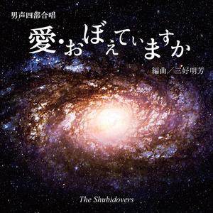 【CD】男声四部合唱「愛・おぼえていますか」