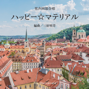 【CD】男声四部合唱≪ハッピー☆マテリアル≫