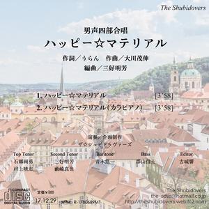 【楽譜】男声四部合唱≪ハッピー☆マテリアル≫