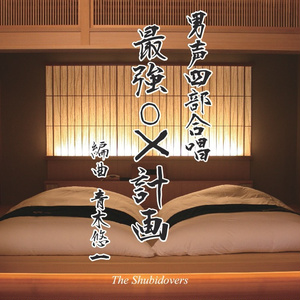【CD】男声四部合唱≪最強○×計画≫