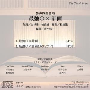【楽譜】男声四部合唱≪最強○×計画≫