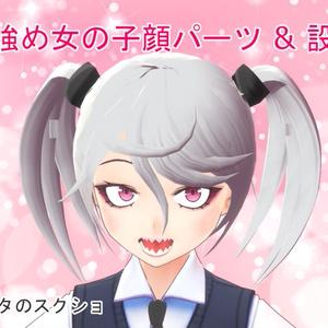 【VRoid】目力強め女の子パーツ & 設定値