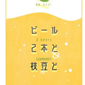 【幽蔵「日常」アンソロジー】ビール2本と枝豆と