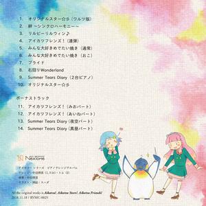 【アイカツ!】大人のための アイカツ!ピアノアルバム Vol. 2 (楽譜・CD別売)