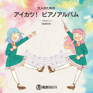 大人のための アイカツ!ピアノアルバム Vol. 2 (楽譜・CD別売)