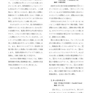 【東方】街角麻婆豆の譜集 I. 麻婆豆腐