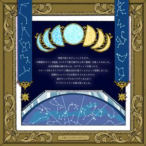 【アイカツ!】プリンシパル -Les Principales-