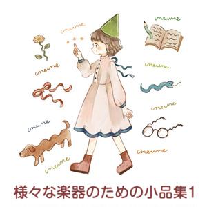 【オリジナル】様々な楽器のための小品集1
