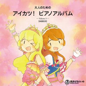 【アイカツ!】大人のための アイカツ!ピアノアルバム Vol. 3 (楽譜・CD別売)